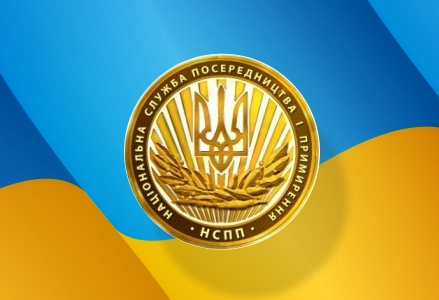 Відділення НСПП в Донецькій області – невід'ємна і складова частина загального процесу розв'язання спорів і конфліктів між сторонами соціально-трудових відносин