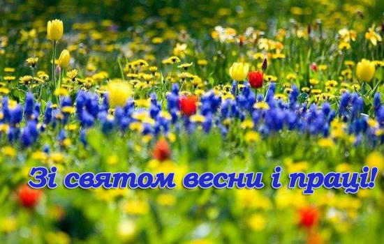 Свято весни, благородної праці й миру – 1 Травня! » Профспілка ...