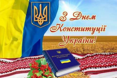 Державне свято – День Конституції України » Профспілка працівників ...