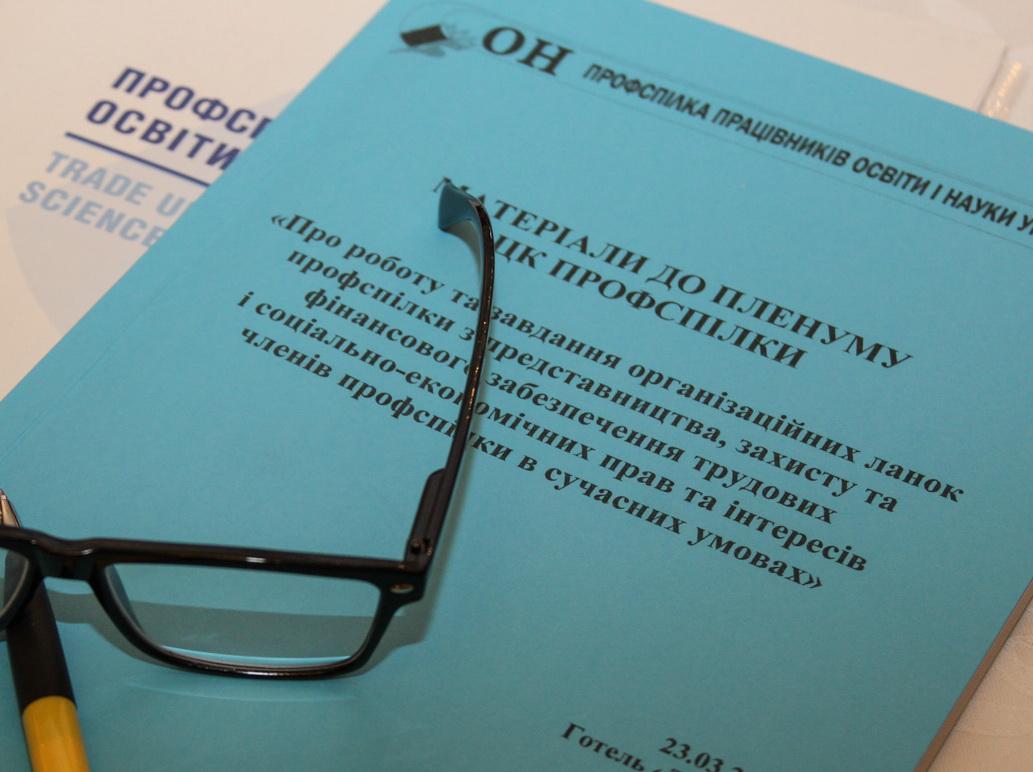Реагувати на виклики й працювати на перспективу – виступ на пленумі ЦК Профспілки