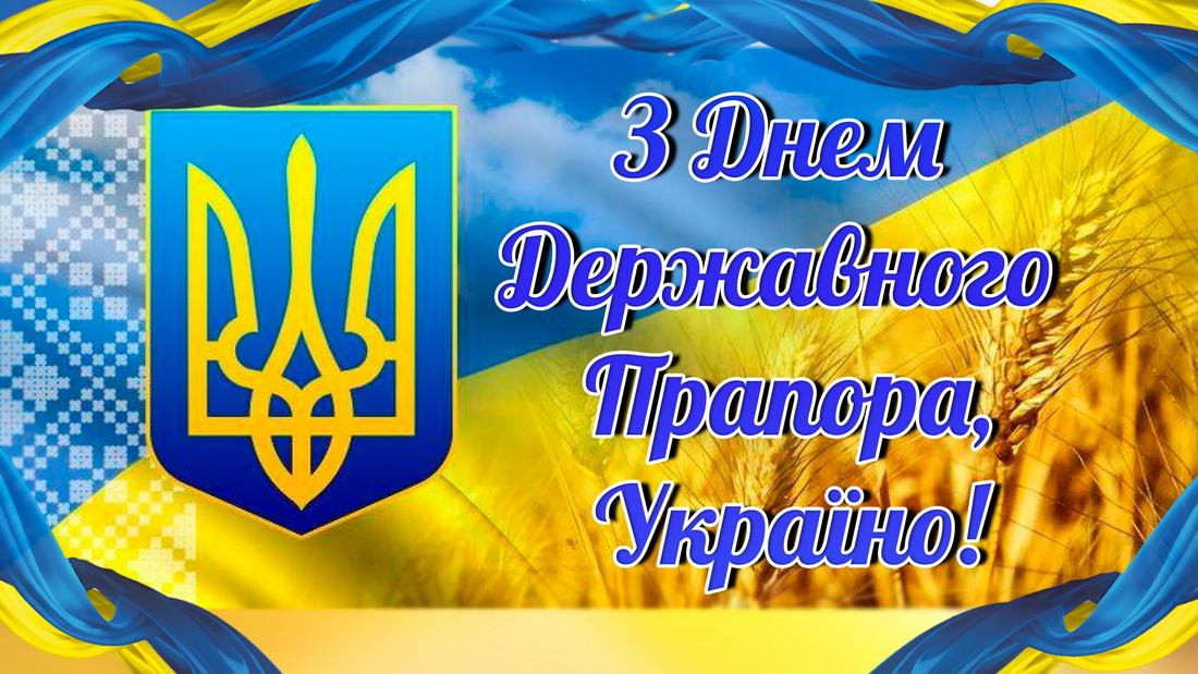 Картинки по запросу день державного прапора україни