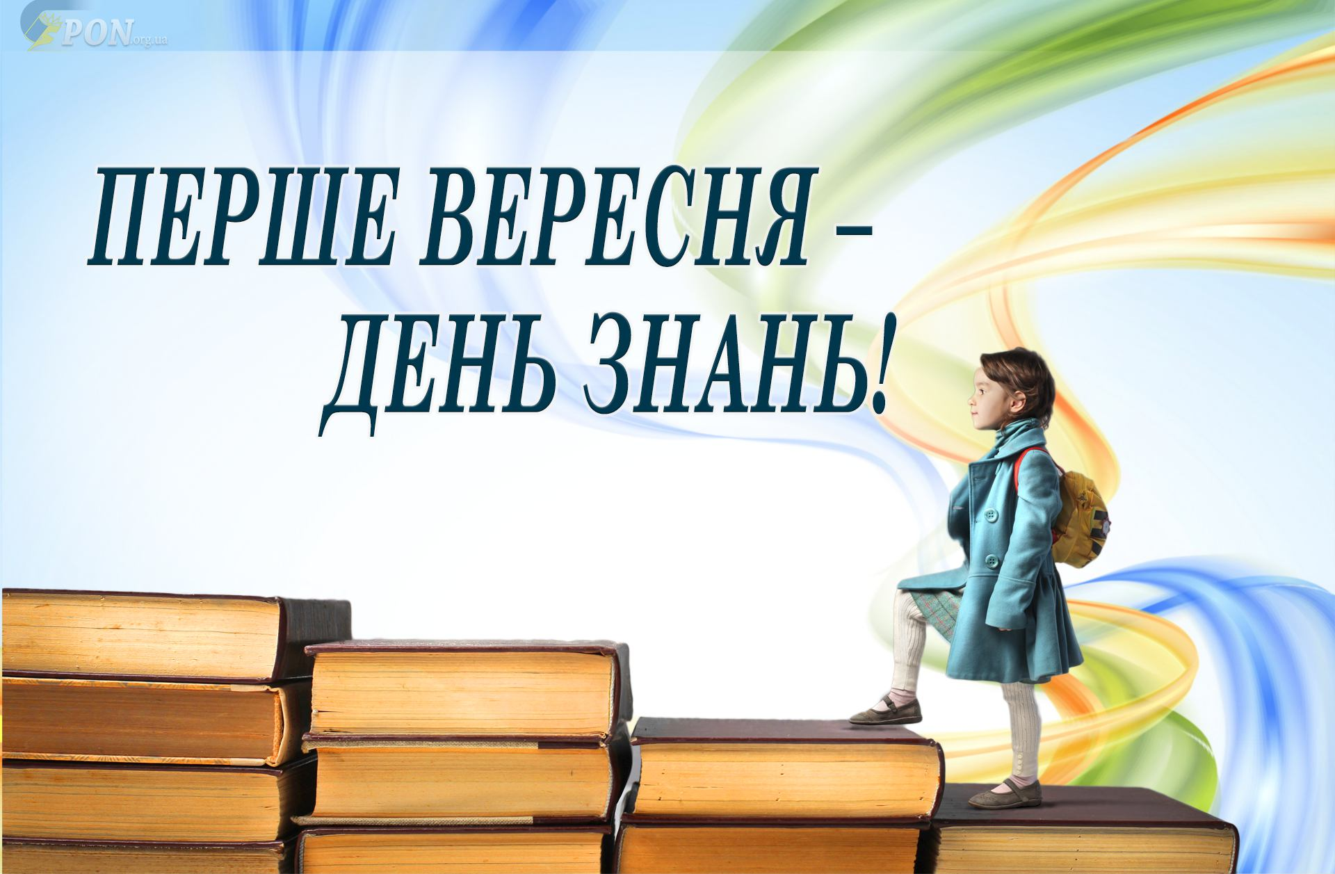 https://pon.org.ua/uploads/posts/2017-08/1504161995_den-znan-2017-sayt.jpg
