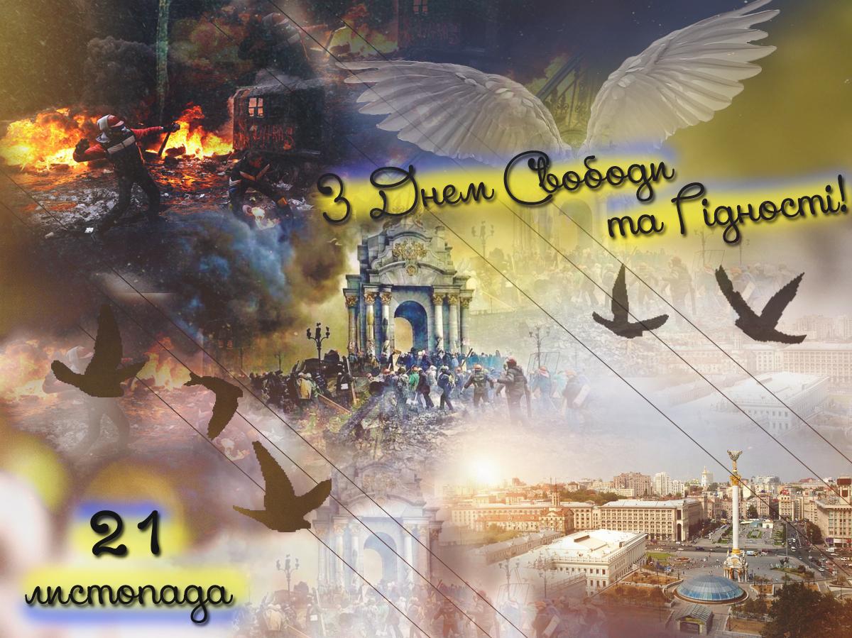Сьогодні в Україні відзначають День гідності і свободи - Цензор.НЕТ 5300