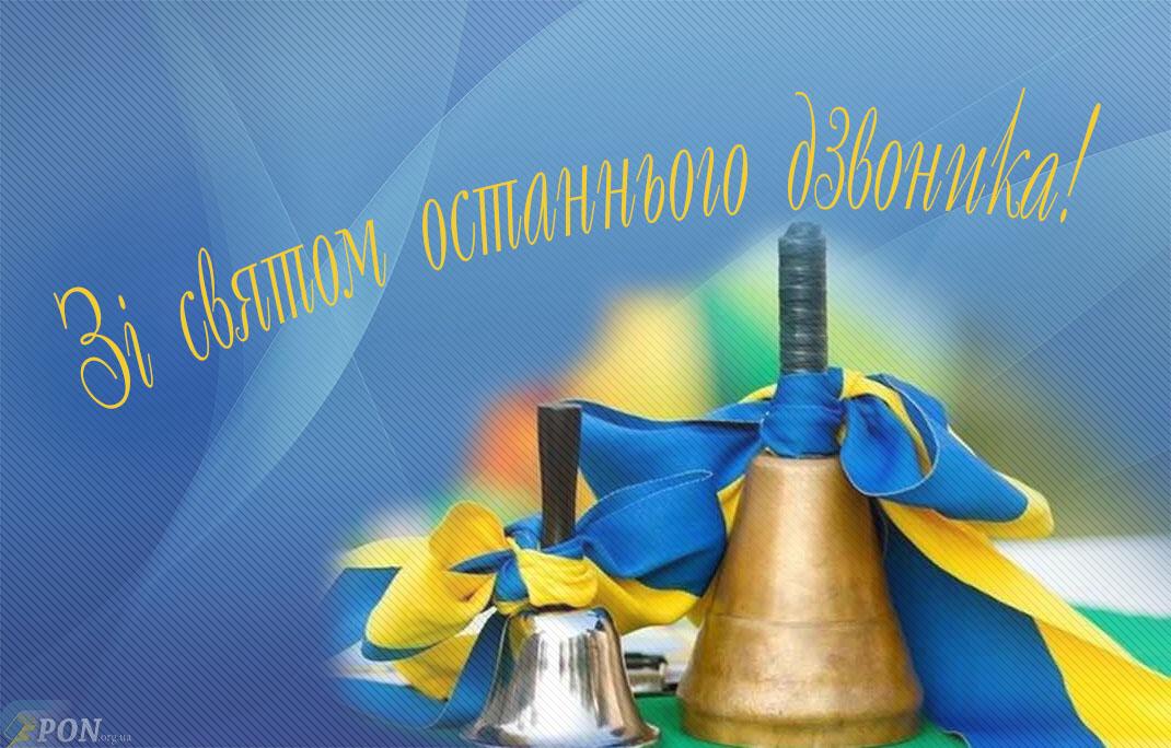В українських школах пролунав останній дзвоник » Профспілка ...