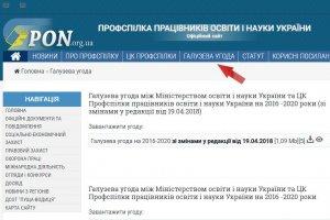 https://pon.org.ua/uploads/posts/2018-06/thumbs/1528272817_ugoda_sait.jpg