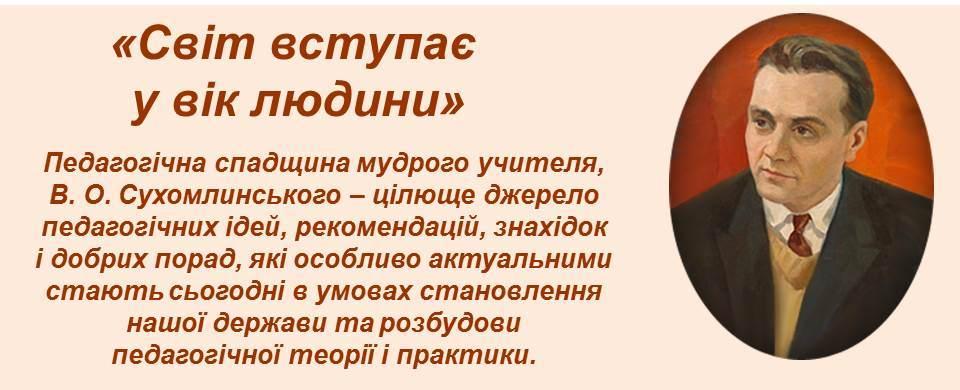 100 років від дня народження Василя Сухомлинського