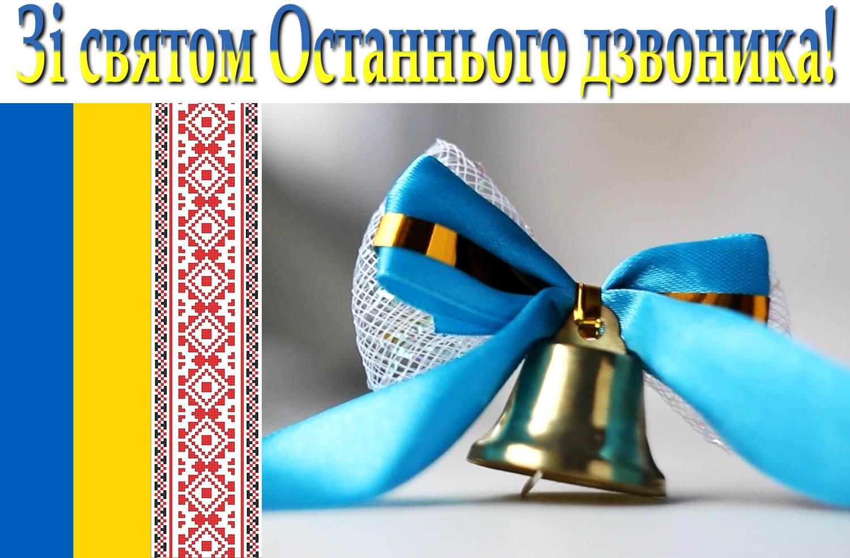 Останній дзвоник 2019 » Профспілка працівників освіти і науки України