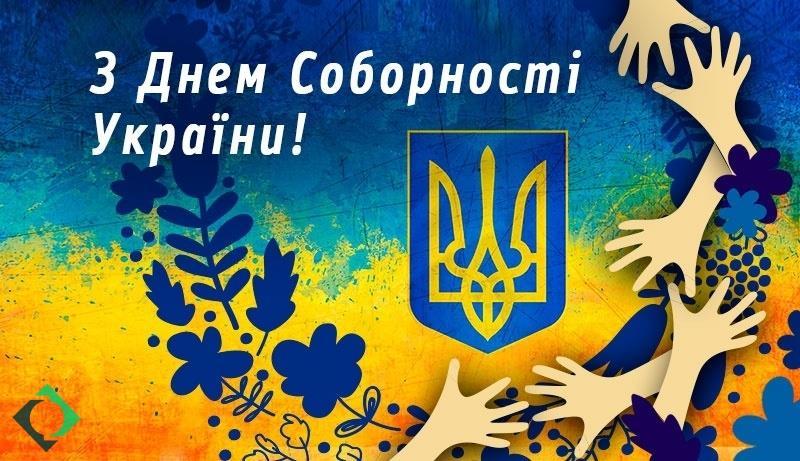 День Соборності України – єднання сили й духу народу » Профспілка працівників освіти і науки України