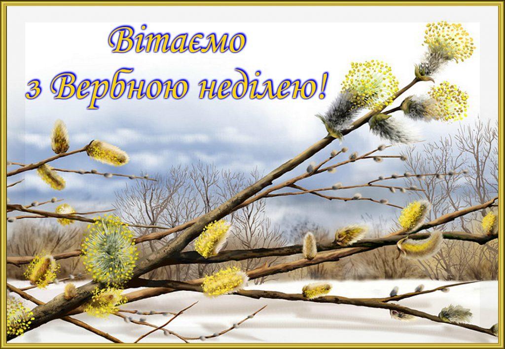 Сьогодні українці святкують Вербну неділю » Профспілка працівників освіти і  науки України