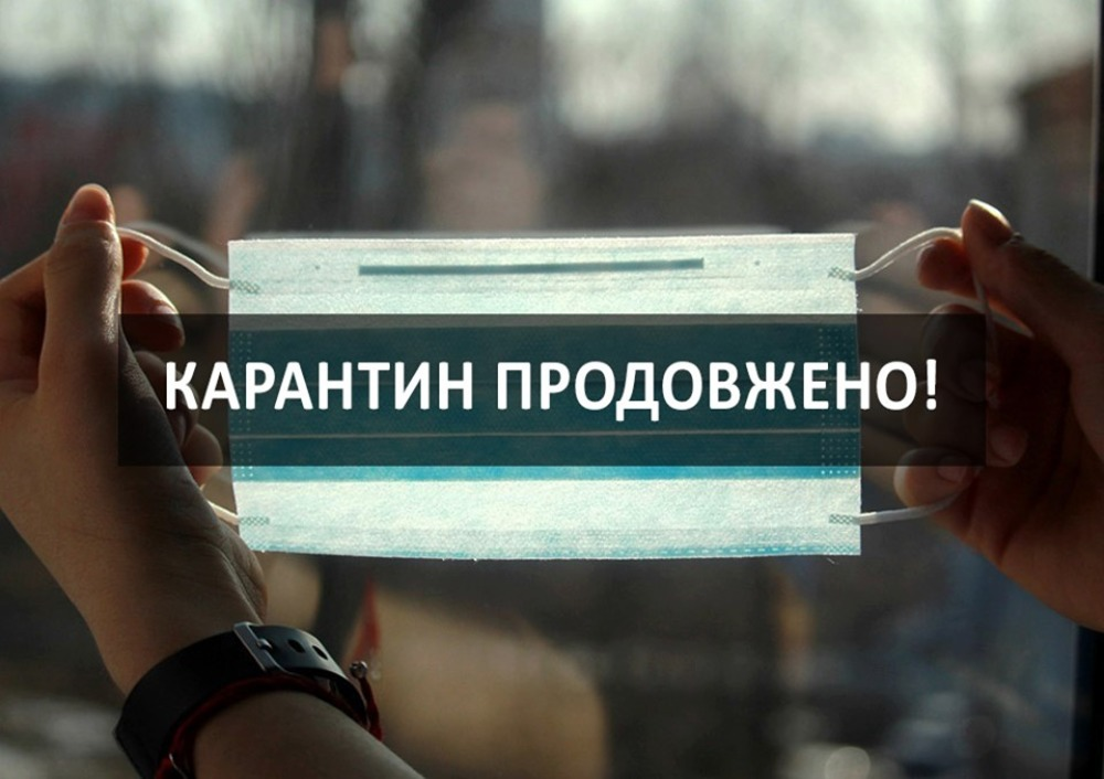 https://pon.org.ua/uploads/posts/2020-05/1588661969_karantynprolongovano-1.jpg