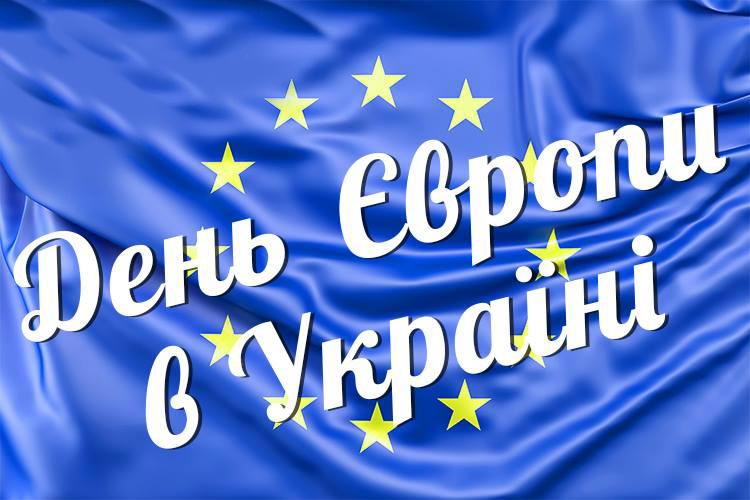 День Європи в Україні – святкуємо онлайн » Профспілка працівників освіти і науки України
