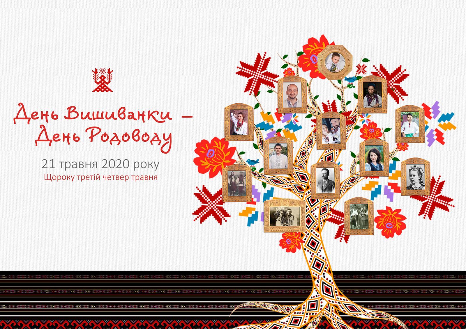 День вишиванки 2020 присвячується українській родині та родоводу ...