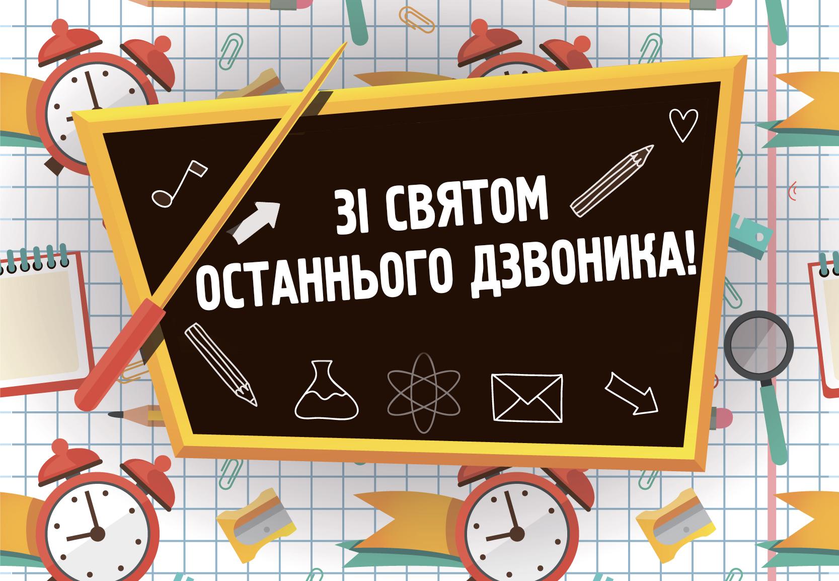 Останній дзвоник 2020: святкуємо онлайн » Профспілка працівників освіти і науки України