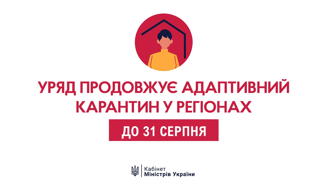 Карантин продовжено до 31 серпня 2020 року » Профспілка працівників освіти  і науки України