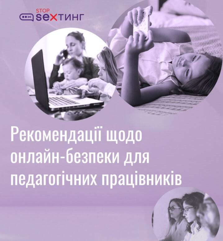 Рекомендації щодо онлайн-безпеки для педагогічних працівників – довідник » Профспілка працівників освіти і науки України