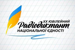 Радіодиктант національної єдності: офіційні правила участі » Профспілка працівників освіти і науки України